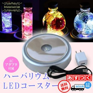 ハーバリウム ライト コースター LED レインボー ディスプレイスタンド ゆっくり色が変わる ミラ...