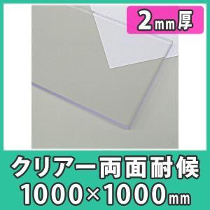 ポリカ板 ポリカーボネート板 2mm 透明 クリア カーポート屋根 材料 プラスチック 樹脂 DIY『ポリカーボネート板両面耐候1000x1000mm(2mm)クリアー』