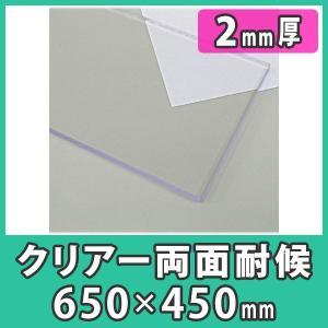 ポリカ ポリカーボネート板 2mm 透明 クリア カーポート屋根 材料 樹脂 DIY『ポリカーボネート板両面耐候650x450mm(2mm)クリアー』|acry-ya