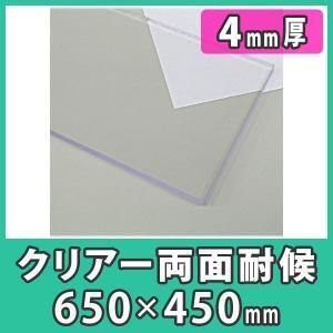 ポリカ ポリカーボネート板 4mm 透明 クリア カーポート屋根 材料 樹脂 DIY『ポリカーボネート板両面耐候650x450mm(4mm)クリアー』|acry-ya