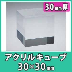 アクリル板 30mm キューブ ブロック ディスプレイ 透明 クリア プラスチック 樹脂 DIY『アクリルキューブ30x30x厚さ30mm』 acry-ya