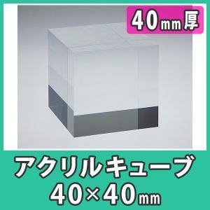 アクリル板 40mm キューブ ブロック ディスプレイ 透明 クリア プラスチック 樹脂 DIY『アクリルキューブ40x40x厚さ40mm』 acry-ya