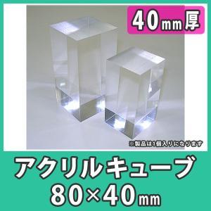 アクリル板 40mm キューブ ブロック ディスプレイ 透明 クリア プラスチック 樹脂 DIY『アクリルキューブ80x40x厚さ40mm』 acry-ya