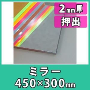 アクリル板 2mm ミラー 鏡 プラスチック 樹脂 押出材料『アクリルミラー板450x300(2mm)』|acry-ya