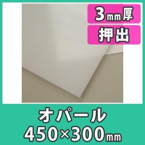 アクリル板 3mm カラー 乳半 オパール プラスチック 樹脂 押出材料『アクリル板450x300(3mm)オパール』|acry-ya