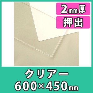 アクリル板 2mm 透明 クリア プラスチック 樹脂 押出材料『アクリル板600x450(2mm)クリアー』 acry-ya
