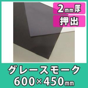 アクリル板 2mm カラー グレースモーク プラスチック 樹脂 押出材料『アクリル板600x450(2mm)グレースモーク』|acry-ya