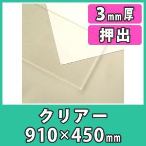 アクリル板 3mm 透明 クリア プラスチック 樹脂 押出材料『アクリル板910x450(3mm)クリアー』|acry-ya