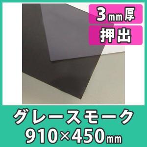 アクリル板 3mm カラー グレースモーク プラスチック 樹脂 押出材料『アクリル板910x450(3mm)グレースモーク』|acry-ya