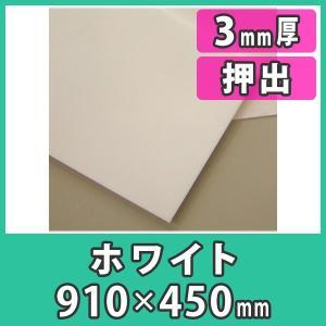 アクリル板 3mm カラー 白 ホワイト プラスチック 樹脂 押出材料『アクリル板910x450(3mm)ホワイト』 acry-ya
