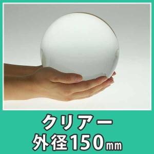 アクリル球 玉 ボール 150mm 透明 クリア ディスプレイ プラスチック 樹脂 DIY『アクリル球 外径150mm(1個入)』 acry-ya