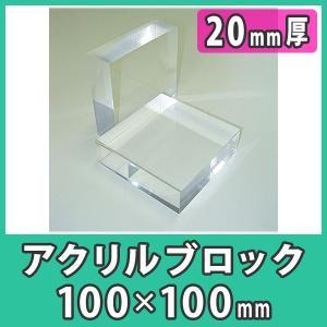 アクリル板 20mm 厚板 ブロック プレート ディスプレイ 透明 クリア プラスチック 樹脂 DIY『アクリル厚板100x100x20mm厚』 acry-ya