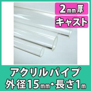 アクリルパイプ 円筒 中空棒 15mm 透明 クリア プラスチック 樹脂 キャスト材料『アクリルパイプ 外径15mm厚さ2mm長さ1m(素材のまま)』 acry-ya