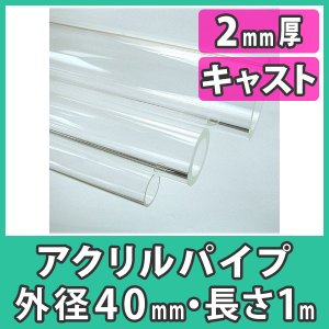 アクリルパイプ 円筒 中空棒 40mm 透明 クリア プラスチック 樹脂 キャスト材料『アクリルパイプ 外径40mm厚さ2mm長さ1m(素材のまま)』 acry-ya
