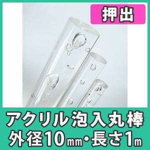 アクリル棒 泡入丸棒 10mm 透明 クリア プラスチック 樹脂 押出材料『アクリル泡入丸棒 外径10mm長さ1m(素材のまま)』|acry-ya