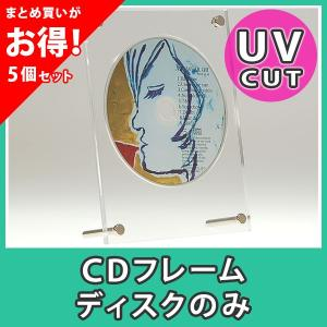 【まとめ買い・5個】CD 壁掛け 飾る 額縁 フレーム ディスプレイ UVカット おしゃれ アクリル『CDフレーム(CD額)ディスクのみ』|acry-ya