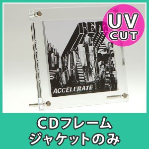 CD 壁掛け 飾る 額縁 フレーム ディスプレイ UVカット おしゃれ アクリル『CDフレーム(CD額)ジャケットイン』|acry-ya