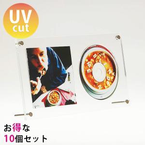 【まとめ買い・10個】CD 壁掛け 飾る 額縁 フレーム ディスプレイ UVカット おしゃれ アクリル『CDフレーム(CD額)ディスク+歌詞カード』|acry-ya
