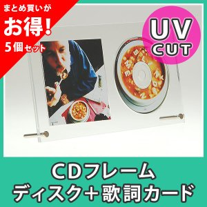 【まとめ買い・5個】CD 壁掛け 飾る 額縁 フレーム ディスプレイ UVカット おしゃれ アクリル『CDフレーム(CD額)ディスク+歌詞カード』|acry-ya