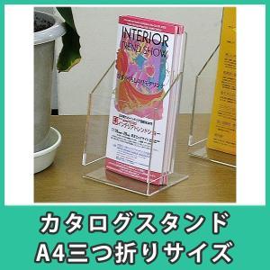 チラシ カタログ A4三つ折り スタンド ケース クリア おしゃれ アクリル『カタログスタンドA4三つ折りサイズ』|acry-ya