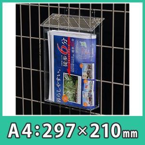 チラシ入れ 屋外 配布 ボックス ケース カタログ パンフレット A4 簡易防水 アクリル『カタログケース屋外用A4サイズ(ステン蝶番タイプ)』|acry-ya