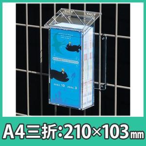 チラシ入れ 屋外 配布 ボックス ケース カタログ パンフレット A4三つ折り 簡易防水 アクリル『カタログケース屋外用A4サイズ三つ折(ステン蝶番タイプ)』|acry-ya
