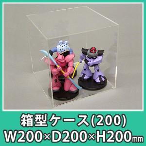 アクリルケース 透明 フィギュア コレクション 人形 模型 箱 ボックス ディスプレイ 展示 台無し『箱型ケース200』|acry-ya
