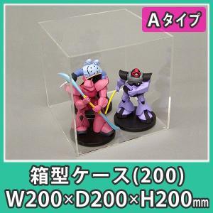 アクリルケース 透明 フィギュア コレクション 人形 模型 箱 ボックス ディスプレイ 展示 台クリア『箱型ケース200_台Aクリアー付』|acry-ya