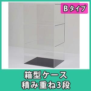 アクリルケース 透明 フィギュア コレクション 人形 模型 箱 ボックス ディスプレイ 展示 台ブラック『箱型ケース積み重ね3段_台Aブラック付(滑止15個付)』|acry-ya