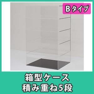 アクリルケース 透明 フィギュア コレクション 人形 模型 箱 ボックス ディスプレイ 展示 台ブラック『箱型ケース積み重ね5段_台Aブラック付(滑止25個付)』|acry-ya