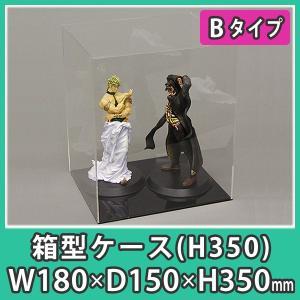 アクリルケース 透明 フィギュア コレクション 人形 模型 箱 ボックス ディスプレイ 展示 台ブラック『箱型ケースH350_台Bブラック付』|acry-ya