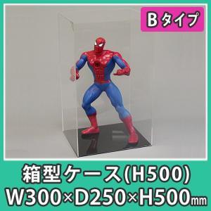 アクリルケース 透明 フィギュア コレクション 人形 模型 箱 ボックス ディスプレイ 展示 台ブラック『箱型ケースH500_台Bブラック付』|acry-ya