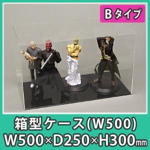 アクリルケース 透明 フィギュア コレクション 人形 模型 箱 ボックス ディスプレイ 展示 台ブラック『箱型ケースW500_台Bブラック付』|acry-ya