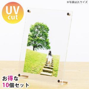 【まとめ買い・10個】フォトフレーム 2L おしゃれ 写真立て アクリル『フォトフレーム(スタンダード)写真2Lサイズ=スタンド専用=UVカットクリアー』|acry-ya