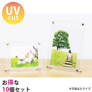 【まとめ買い・10個】フォトフレーム 2L おしゃれ 写真立て アクリル『フォトフレーム(スタンダード)写真2Lサイズ=スタンド壁掛け共用=UVカットクリアー』|acry-ya