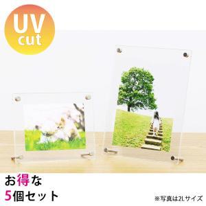 【まとめ買い・5個】フォトフレーム 2L おしゃれ 写真立て アクリル『フォトフレーム(スタンダード)写真2Lサイズ=スタンド壁掛け共用=UVカットクリアー』|acry-ya