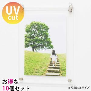 【まとめ買い・10個】フォトフレーム 2L おしゃれ 写真立て アクリル『フォトフレーム(スタンダード)写真2Lサイズ=壁掛け専用=UVカットクリアー』|acry-ya
