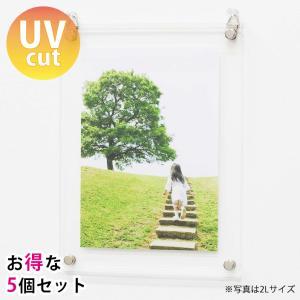 【まとめ買い・5個】フォトフレーム 2L おしゃれ 写真立て アクリル『フォトフレーム(スタンダード)写真2Lサイズ=壁掛け専用=UVカットクリアー』|acry-ya