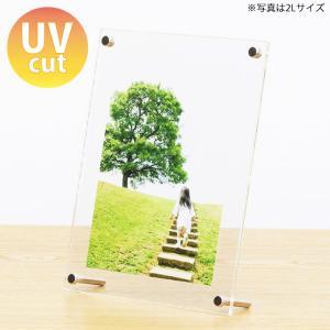 フォトフレーム A5 おしゃれ 卓上 写真立て フォトスタンド UVカット アクリル『フォトフレーム(スタンダード)A5サイズ=スタンド専用=UVカットクリアー』