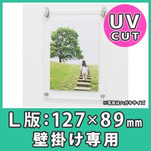 フォトフレーム L版 スタンダード おしゃれ 写真立て アクリル『フォトフレーム(スタンダード)写真Lサイズ=壁掛け専用=UVカットクリアー』|acry-ya
