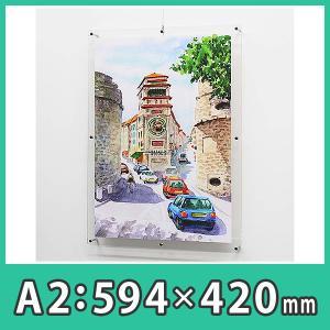 ポスターフレーム A2 ピクチャーレール おしゃれ 額縁 壁掛け『ポスターフレーム(フロート・ピクチャーレール用)A2サイズ』|acry-ya