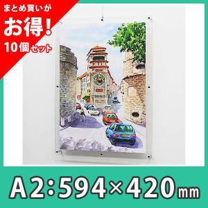 【まとめ買い・10個】ポスターフレーム A2 おしゃれ 額縁 壁掛け『ポスターフレーム(フロート・ピクチャーレール用)A2サイズ』|acry-ya