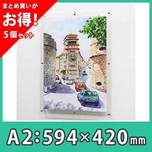 【まとめ買い・5個】ポスターフレーム A2 おしゃれ 額縁 壁掛け『ポスターフレーム(フロート・ピクチャーレール用)A2サイズ』|acry-ya