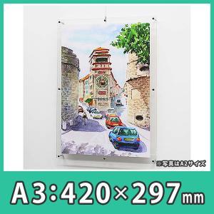 ポスターフレーム A3 ピクチャーレール おしゃれ 額縁 壁掛け『ポスターフレーム(フロート・ピクチャーレール用)A3サイズ』|acry-ya