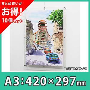 【まとめ買い・10個】ポスターフレーム A3 おしゃれ 額縁 壁掛け『ポスターフレーム(フロート・ピクチャーレール用)A3サイズ』|acry-ya