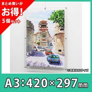 【まとめ買い・5個】ポスターフレーム A3 おしゃれ 額縁 壁掛け『ポスターフレーム(フロート・ピクチャーレール用)A3サイズ』|acry-ya