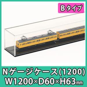 アクリルケース 透明 Nゲージ 鉄道模型車両 ディスプレイ 展示 台付『Nゲージ用アクリルケース 幅1200mm_Bタイプ』 acry-ya