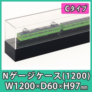 アクリルケース 透明 Nゲージ 鉄道模型車両 ディスプレイ 展示 台付『Nゲージ用アクリルケース 幅1200mm_Cタイプ』 acry-ya