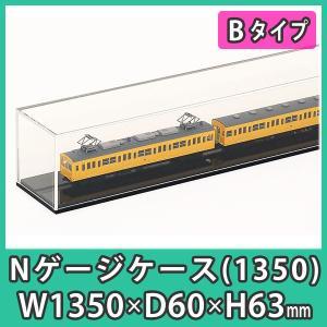 アクリルケース 透明 Nゲージ 鉄道模型車両 ディスプレイ 展示 台付『Nゲージ用アクリルケース 幅1350mm_Bタイプ』【代引不可】 acry-ya
