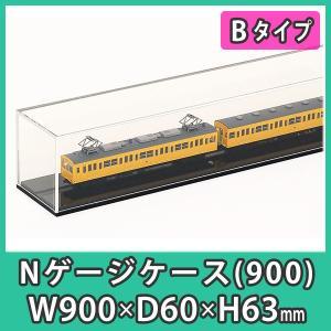 アクリルケース 透明 Nゲージ 鉄道模型車両 ディスプレイ 展示 台付『Nゲージ用アクリルケース 幅900mm_Bタイプ』 acry-ya